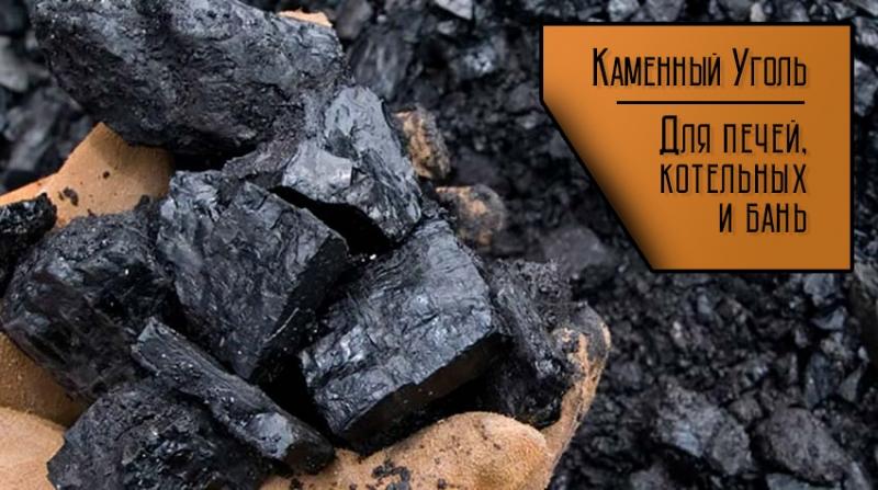 Уголь каменный Уголь бурый Доставка