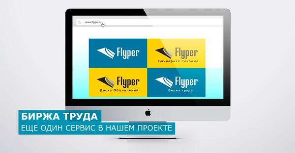 Белый каталог сайтов FlaYper