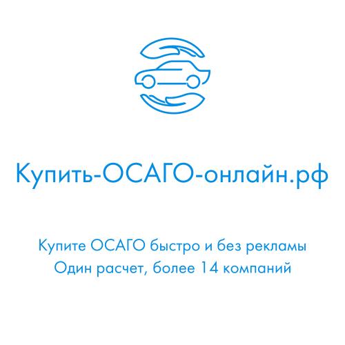 Купить ОСАГО онлайн рф