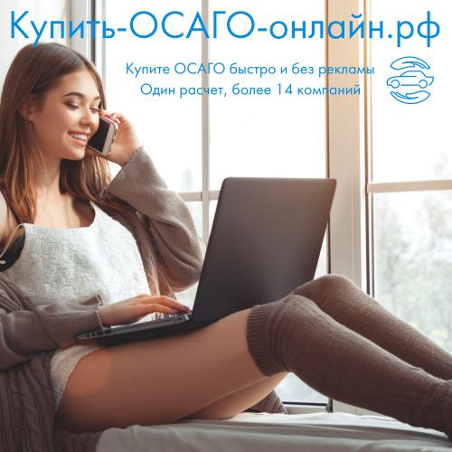 Купить ОСАГО онлайн в Мурманске