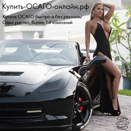 Купить ОСАГО онлайн во Владимире